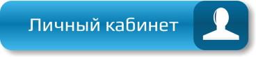 lichnyy-kabinet