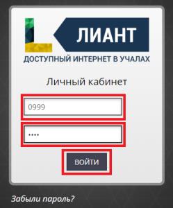 uchaly-3