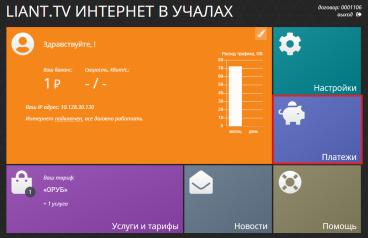 uchaly-4