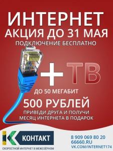 По многочисленным просьбам мы продлеваем АКЦИЮ «Приведи друга и получи месяц Интернета в подарок!»